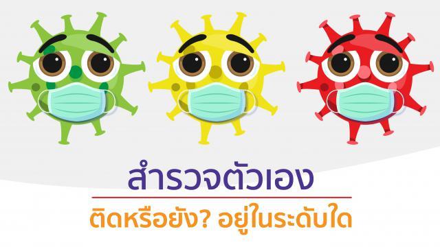 ผู้ป่วยโควิด-19 สีเขียว สีเหลือง สีแดง