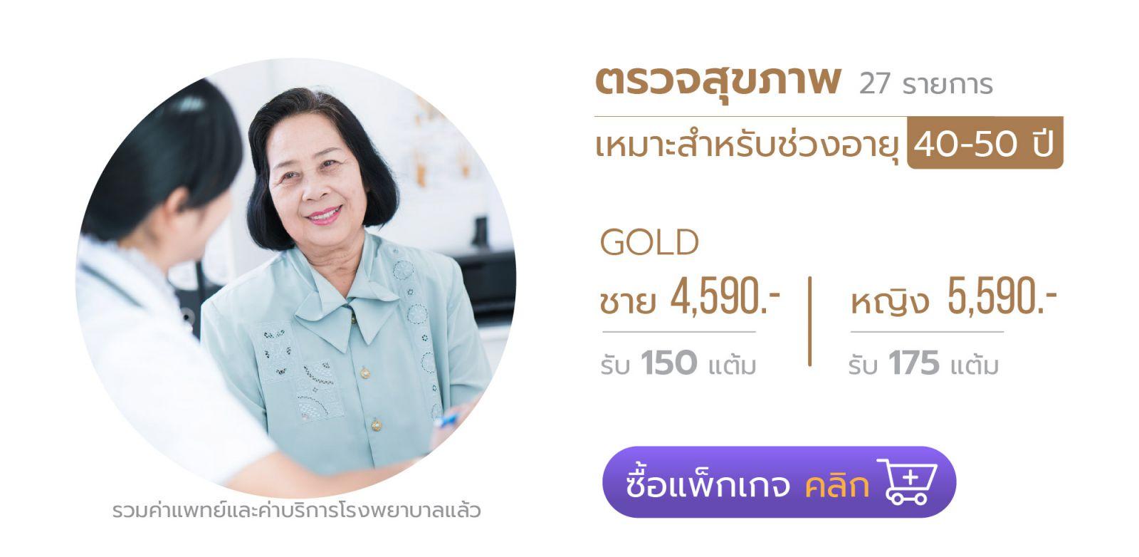 ตรวจสุขภาพอายุ40-50ปี