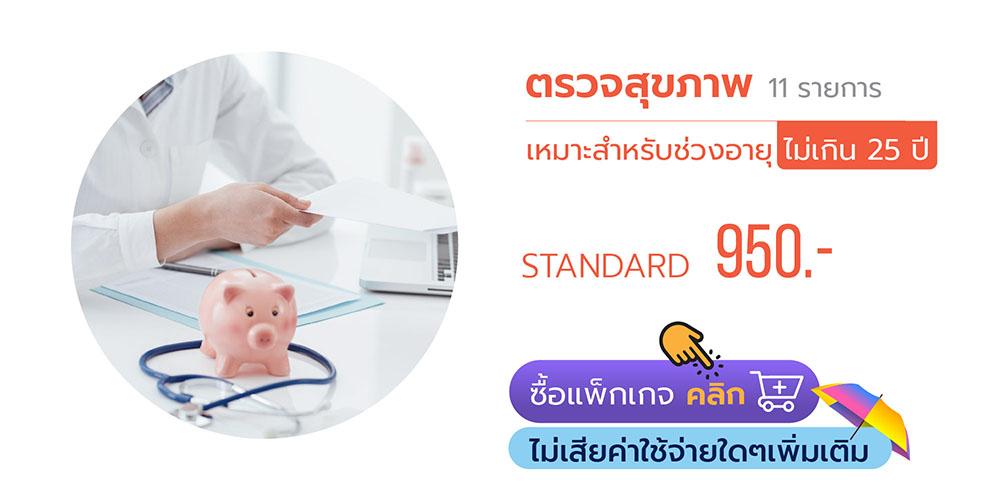 ตรวจสุขภาพ Standard