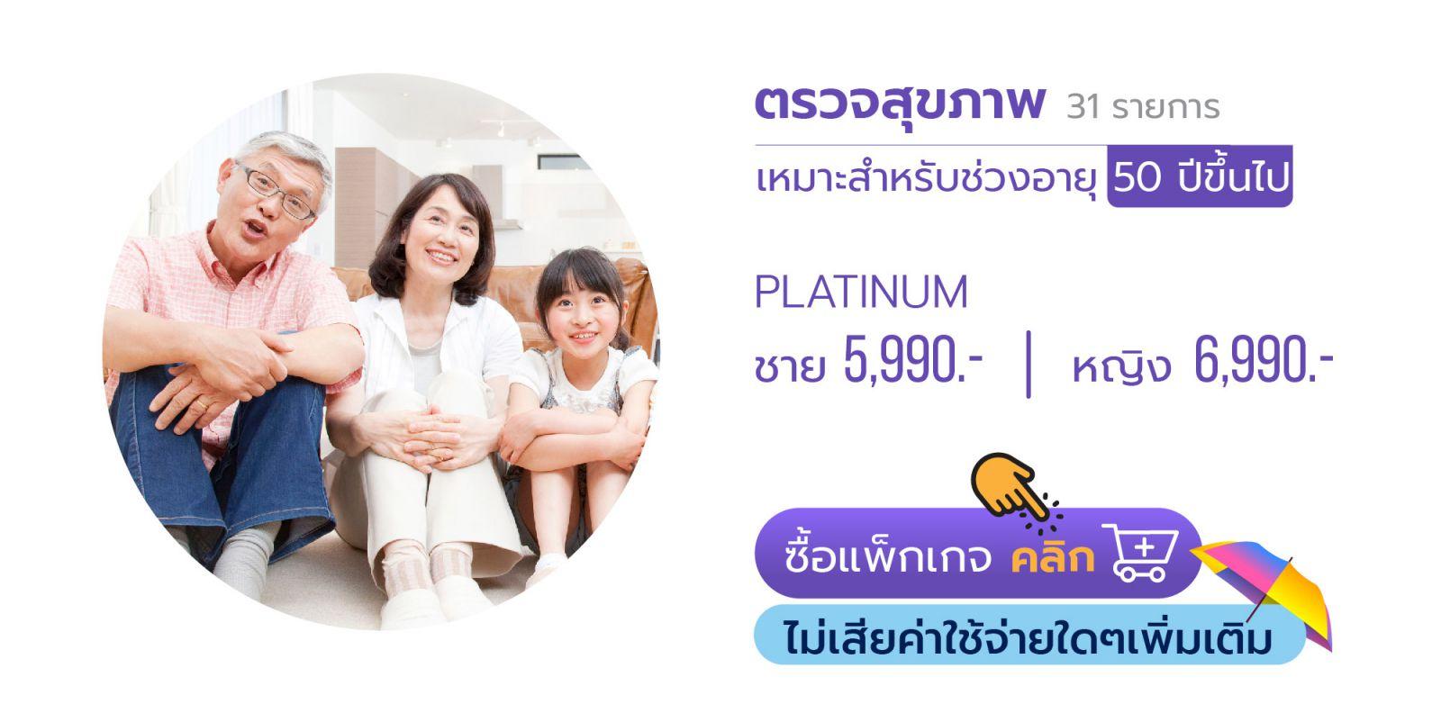 ตรวจสุขภาพ Platinum